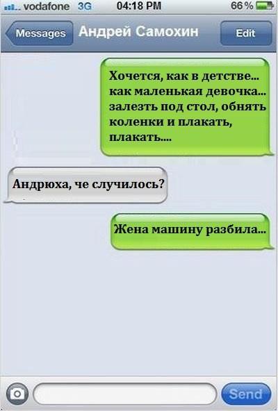sms-perepiska-zhena-pesochnica-494007