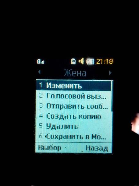 zhena-est-i-takaja-funkcija-telefon-kartinka-1507680