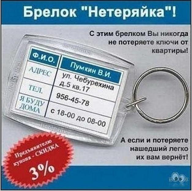 smeshnye-kartinki-lohotron-brelok-neterjajka-pesochnica-1141283