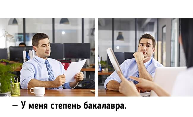 looking-for-job-12