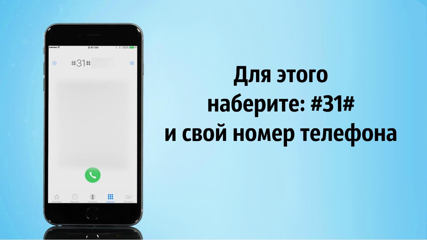 Как номер телефона засекреченный сделать
