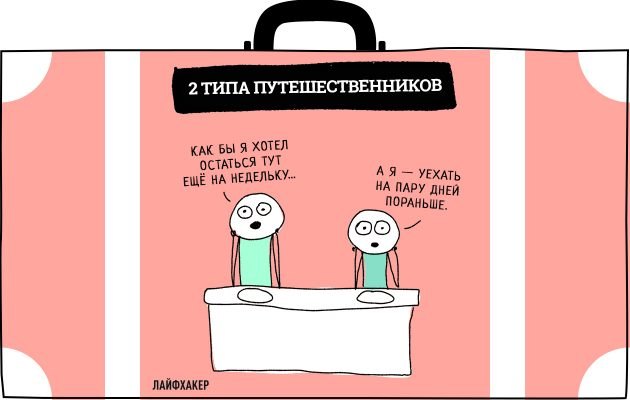 Dva-tipa-puteshestvennikov_10_1_1468913316-630x400