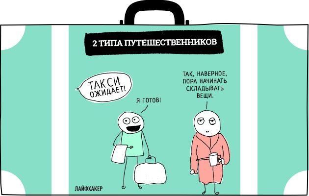 Dva-tipa-puteshestvennikov_1_1_1468913305-630x400