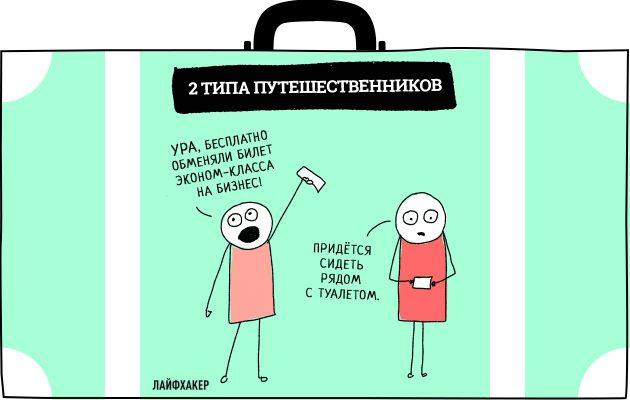 Dva-tipa-puteshestvennikov_2_1_1468913307-630x400