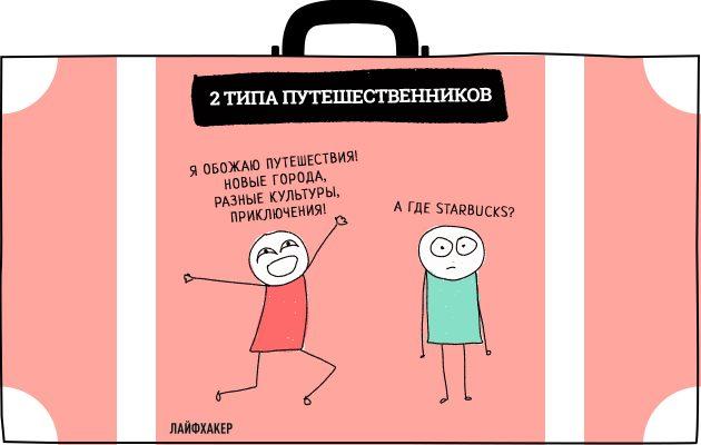 Dva-tipa-puteshestvennikov_3_1_1468913308-630x400