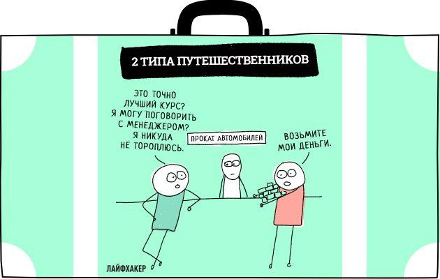 Dva-tipa-puteshestvennikov_4_1_1468913309-630x400