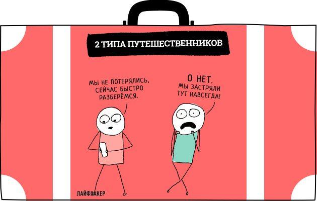 Dva-tipa-puteshestvennikov_5_1_1468913310-630x400