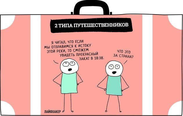 Dva-tipa-puteshestvennikov_7_1_1469170216-630x400