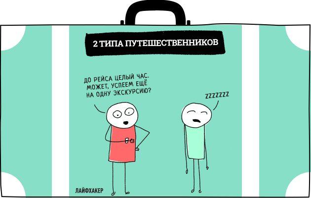 Dva-tipa-puteshestvennikov_8_1_1468913314-630x400