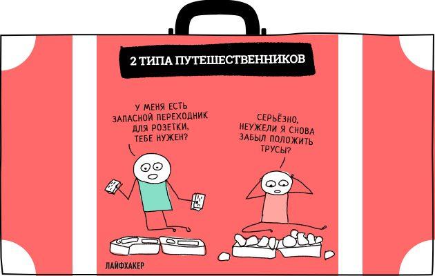 Dva-tipa-puteshestvennikov_9_1_1468913315-630x400