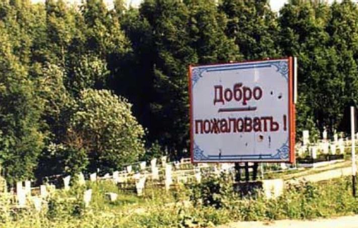 surovyj-kladbishhenskij-jumor-ili-25-primerov-togo_1_1