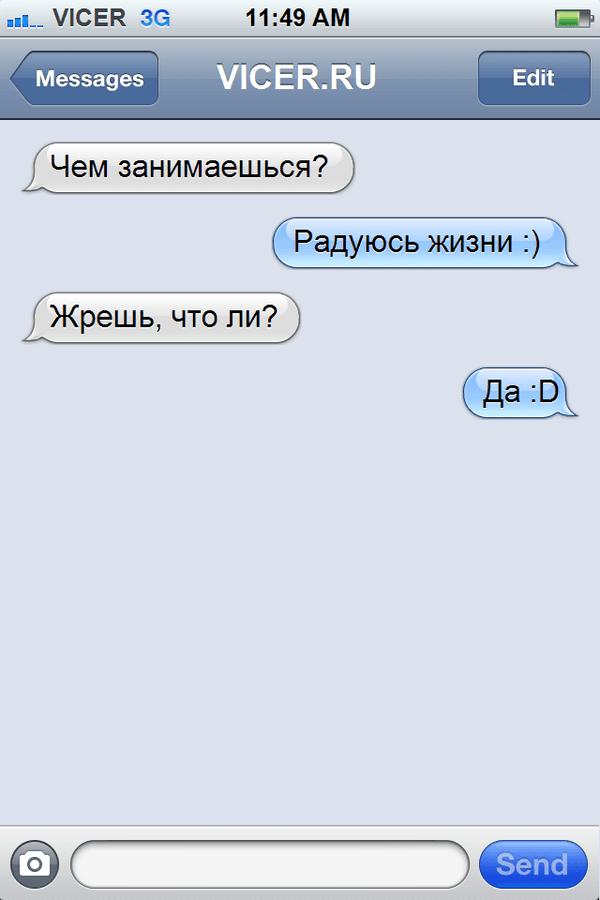 sms-ot-podrug-10_result