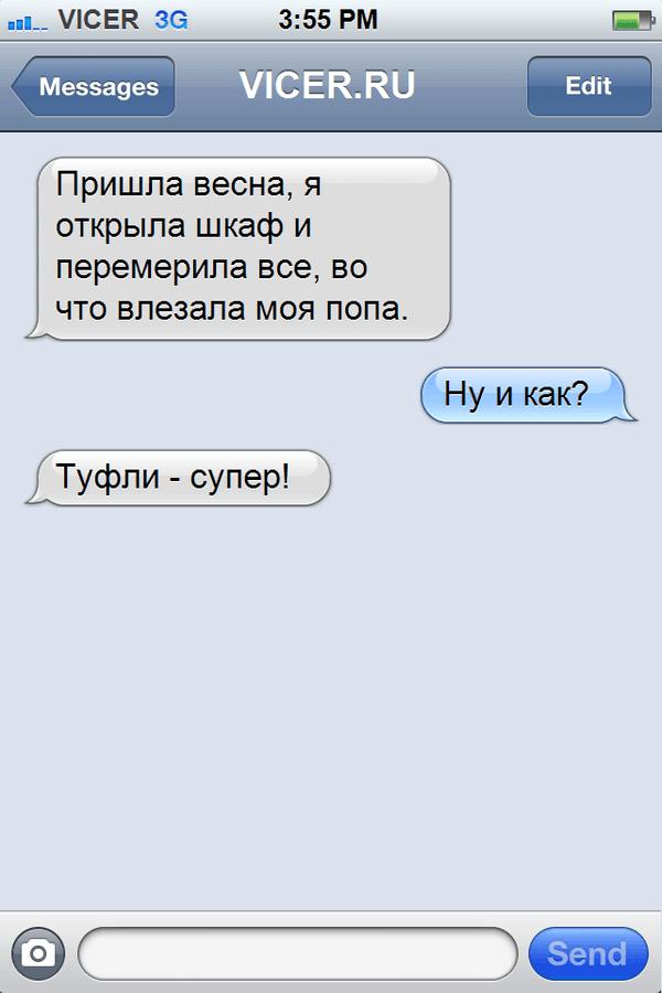 sms-ot-podrug-11_result