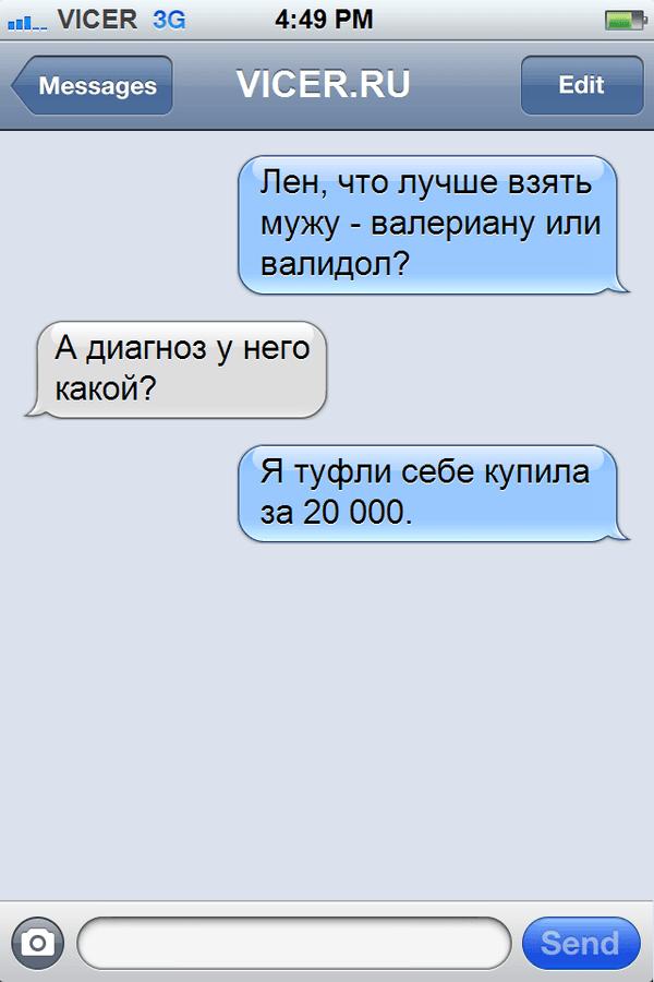 sms-ot-podrug-12_result