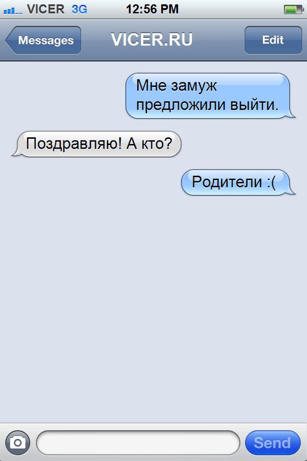 sms-ot-podrug-13_result