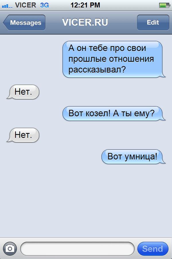 sms-ot-podrug-14_result