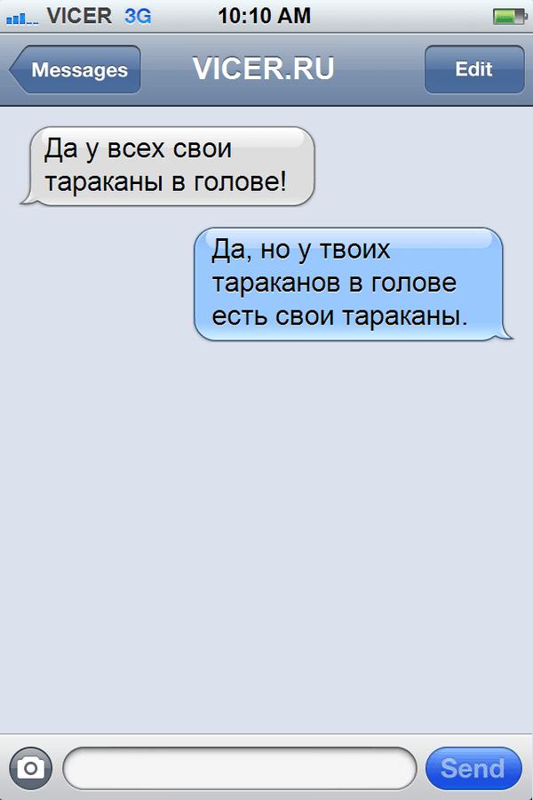 sms-ot-podrug-15_result