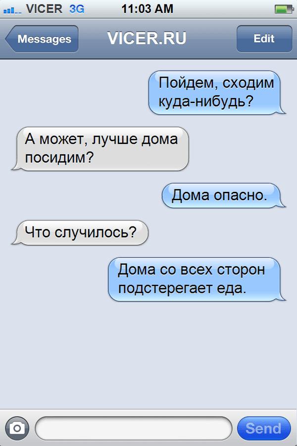 sms-ot-podrug-16_result