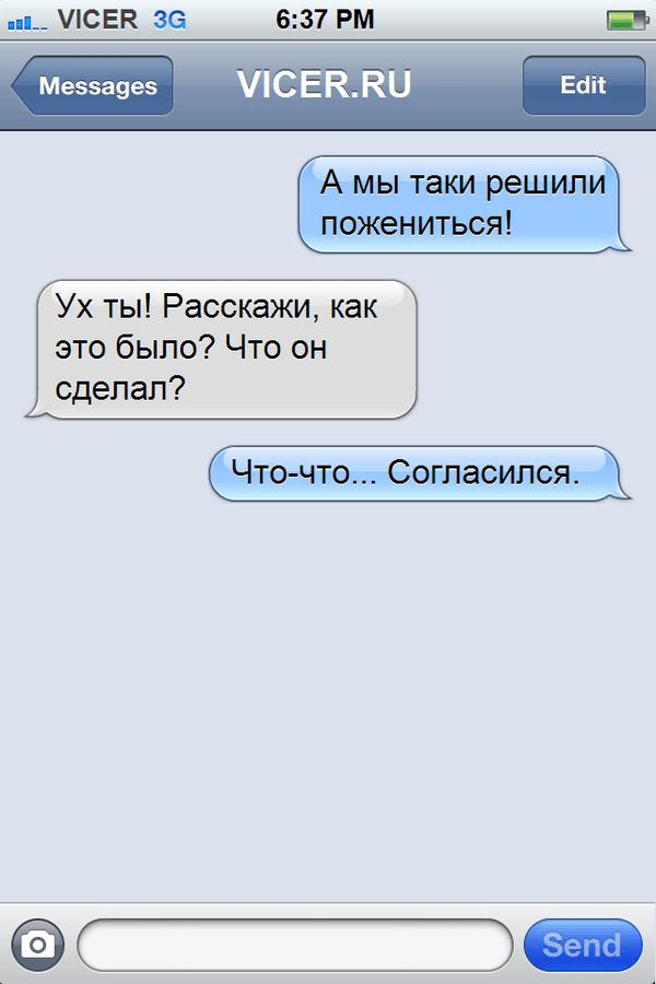 sms-ot-podrug-17_result