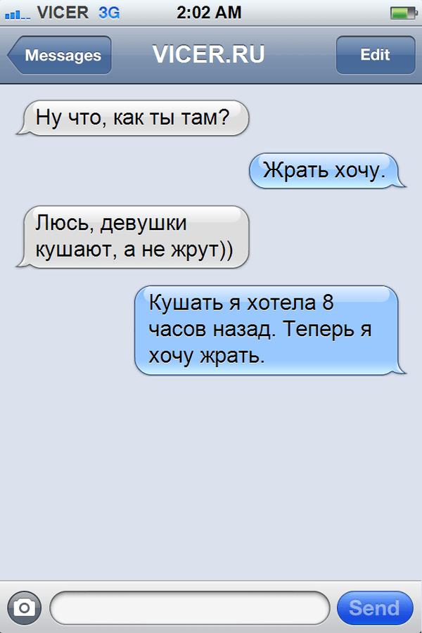 sms-ot-podrug-18_result