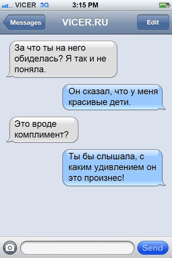 sms-ot-podrug-1_result