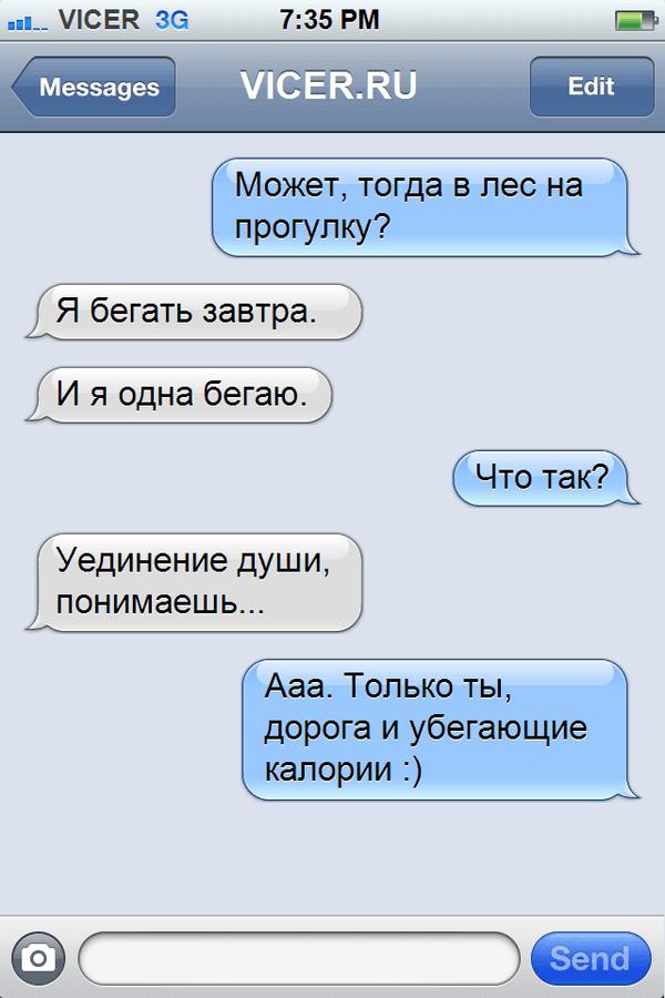 sms-ot-podrug-2_result