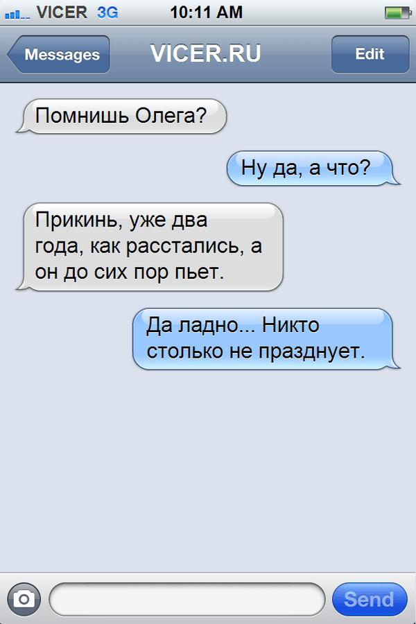 sms-ot-podrug-3_result
