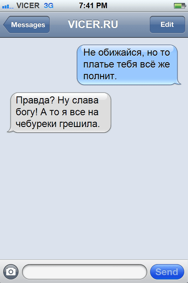 sms-ot-podrug-4_result