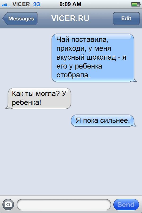sms-ot-podrug-5_result