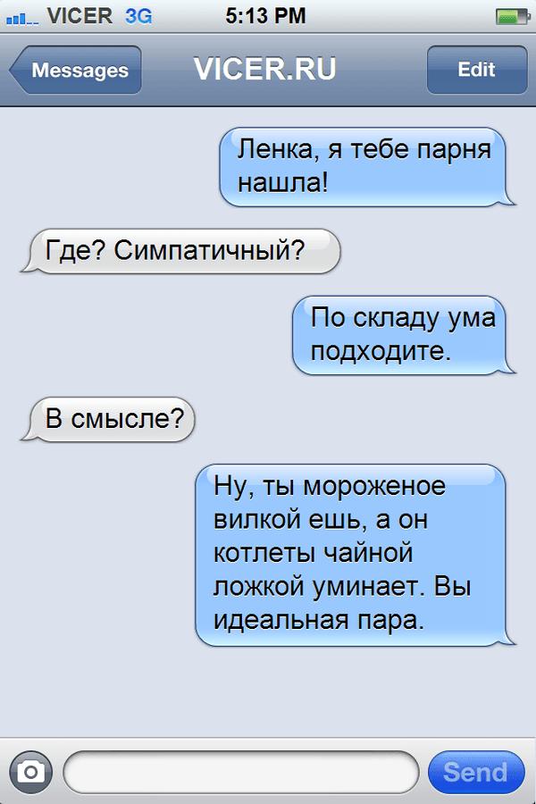 sms-ot-podrug-6_result