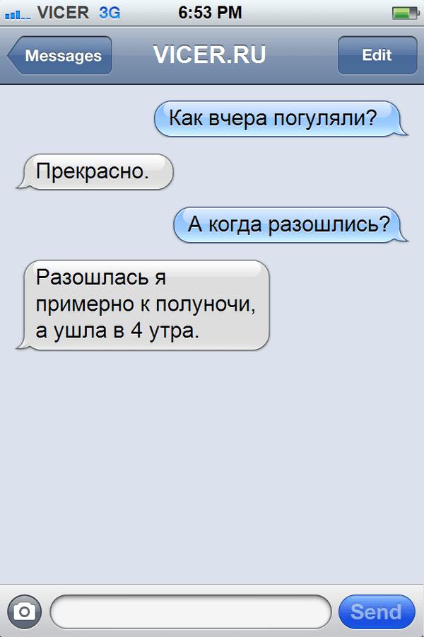 sms-ot-podrug-7_result