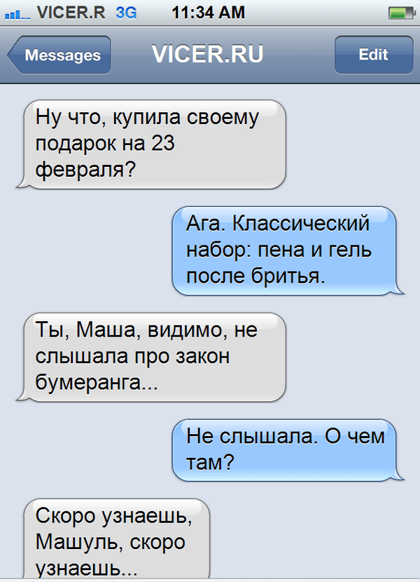 sms-ot-podrug-8_result