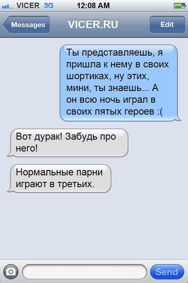 sms-ot-podrug-9_result