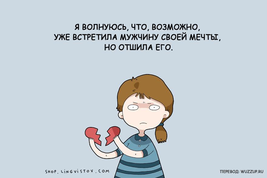 single-girls-problems-fin-3