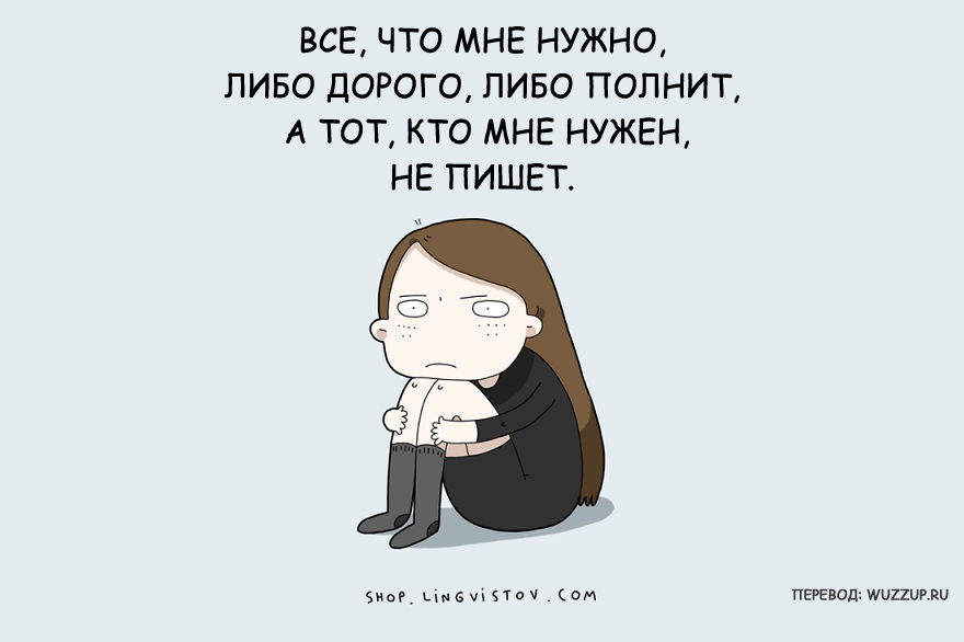 single-girls-problems-fin-9