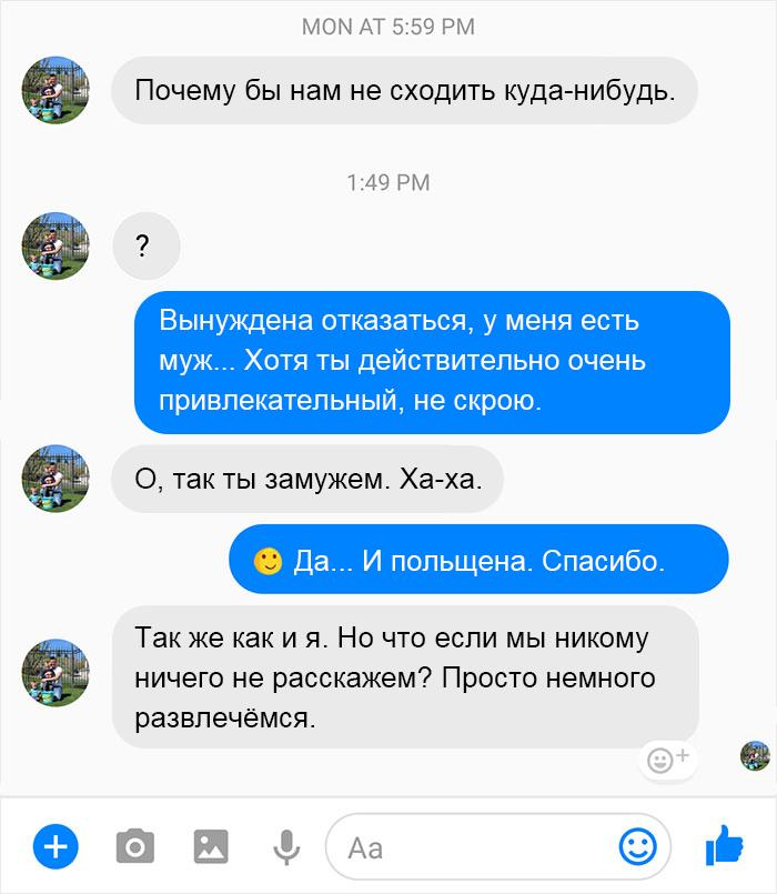 rsas-auog-muzh-izmenshhik-napisal-zhenatoj-zhenshhine-eyo-otvet-vmig-stal-virusnym_ebf544ac1147f05c3ecfbea46a330348