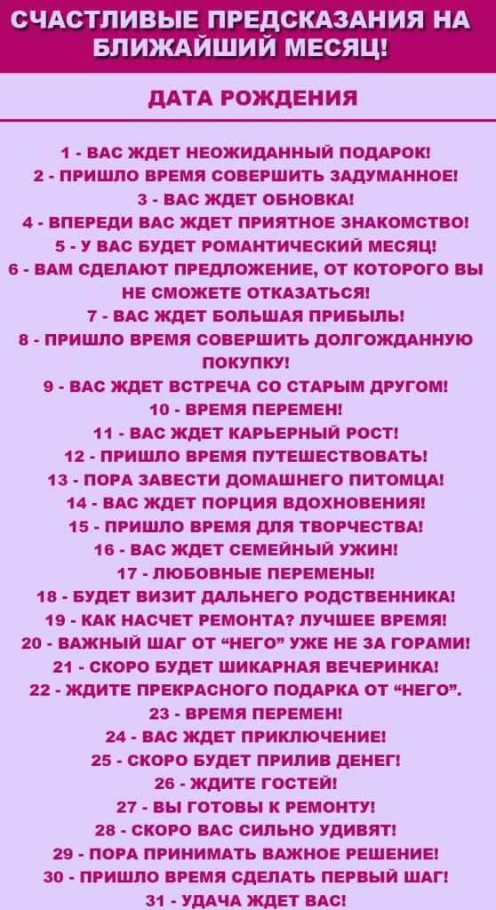 rsks-auks-schastlivye-predskazaniya-na-blizhajshij-mesyats-opirayas-na-datu-vashego-rozhdeniya_fade23c843e7e8054270da775168799c