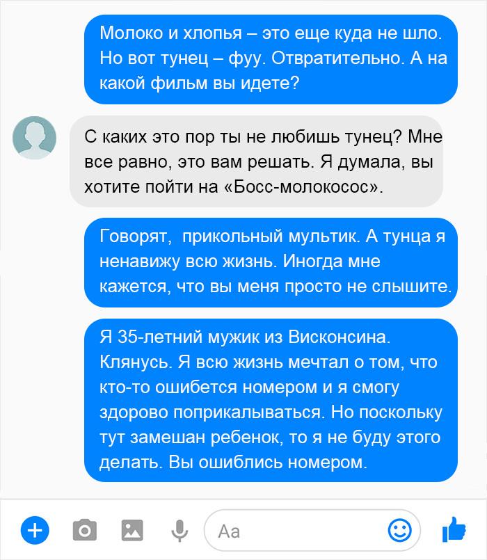 rsas-aukd-serditaya-mat-napisala-soobshhenie-docheri-po-oshibke-otpravila-ego-35-lenemu-muzhchine-tot-ne-rasteryalsya-situatsiya-bystro-nabrala-neozhidannyj-povorot_bfb6790b23645d6beadff09bc139f7bd