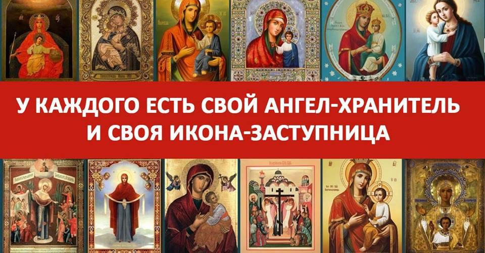 иконы по дате рождения человека фото консольным, при