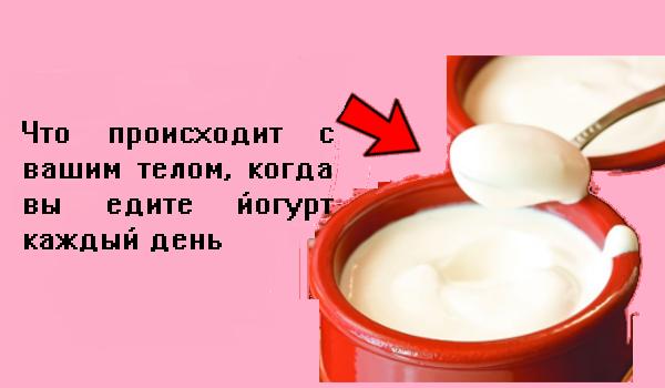 Вот почему рекомендуют употреблять йогурт как можно чаще